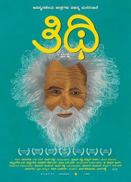 Thithi - Raam Reddy (writer, director) Doron Tampert (cinematographer) John Zimmerman (editor)